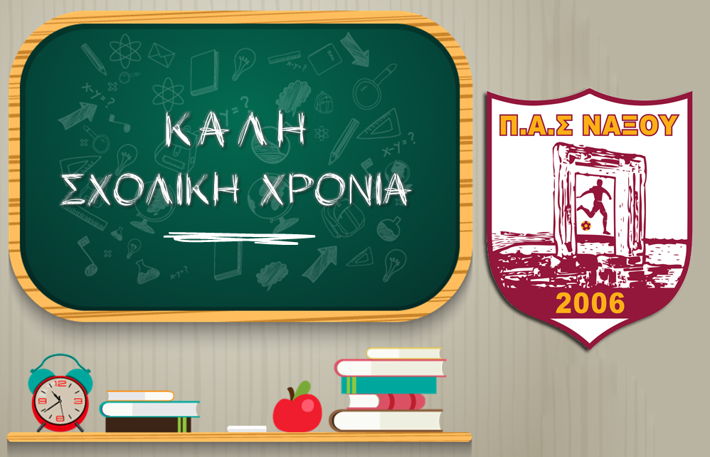 Καλή σχολική χρονιά